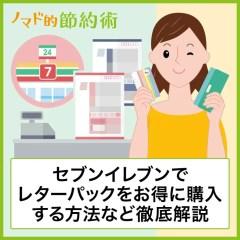 セブンイレブンでレターパックをnanaco利用で安くお得に購入する方法や取扱店・発送できるかどうかを徹底解説