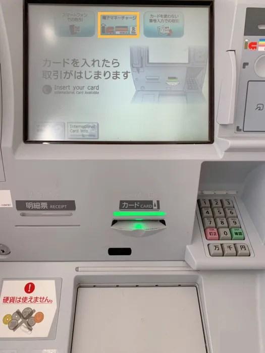 セブン銀行ATM 楽天Edyチャージ