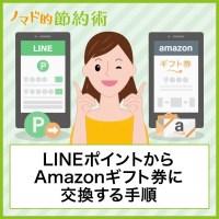 LINEポイントからAmazonギフト券に交換する手順