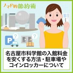 名古屋市科学館の入場料金を割引クーポンなどで安くする7つの方法・おすすめの駐車場・アクセス方法まとめ