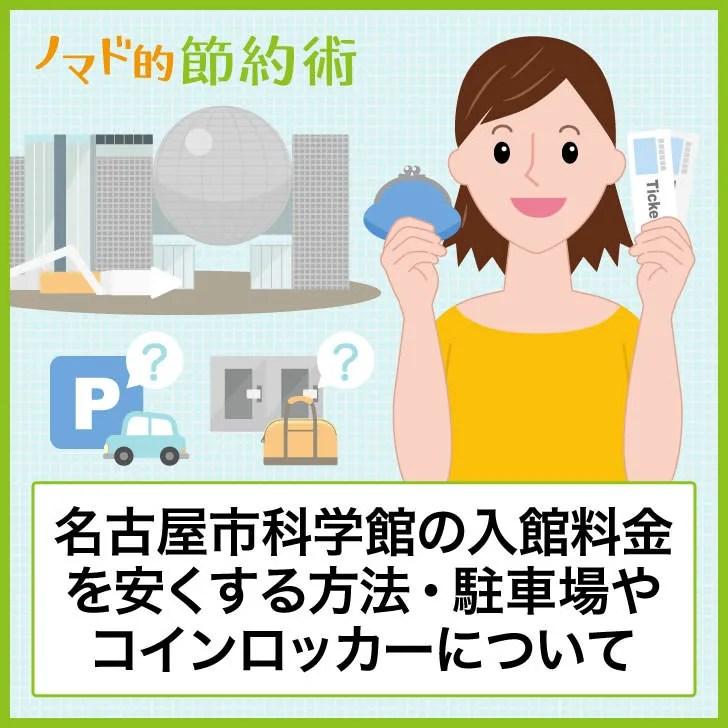 名古屋市科学館の入管料金を安くする方法