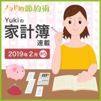 2019年2月の家計簿 yukiの家計簿#5