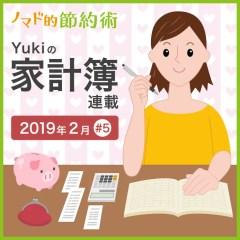 派遣仕事している人の家計簿はどんな感じ?2019年2月の家計簿公開!【Yukiの家計簿連載 #5】