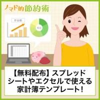【無料配布】スプレッドシートやエクセルで使える家計簿テンプレート
