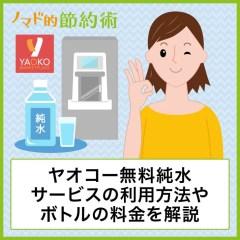 ヤオコーの無料純水サービスの利用方法を解説。ボトルの料金や元を取るための使い方を紹介