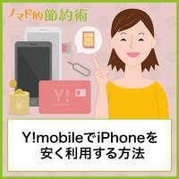 Y!mobile(ワイモバイル)でiPhoneを安く利用する4つの方法。機種変更やMNP新規契約にわけて紹介!