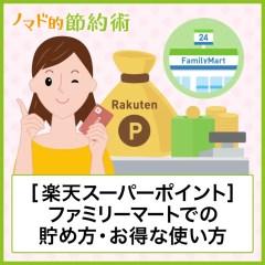 楽天スーパーポイントをファミリーマートで貯める方法とお得な使い方まとめ