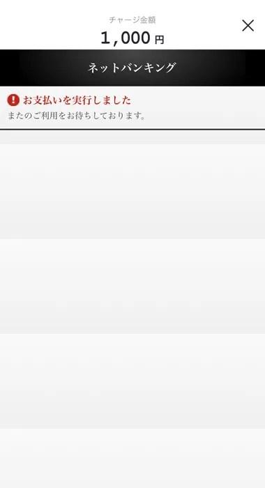 バンドルカード ジャパンネット銀行 支払い実行