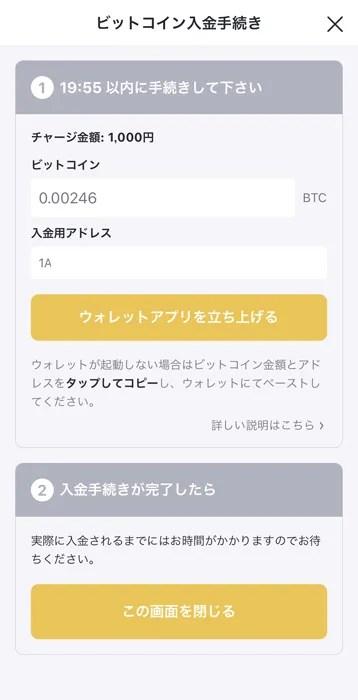バンドルカード ビットコイン「ウォレットアプリを立ち上げる」を押す