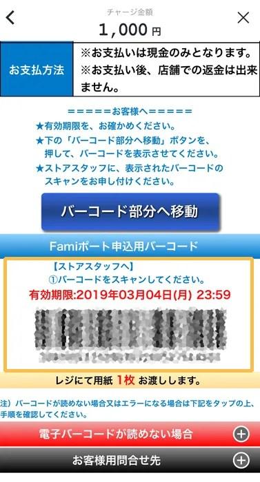 バンドルカード Famiポート申込用バーコード