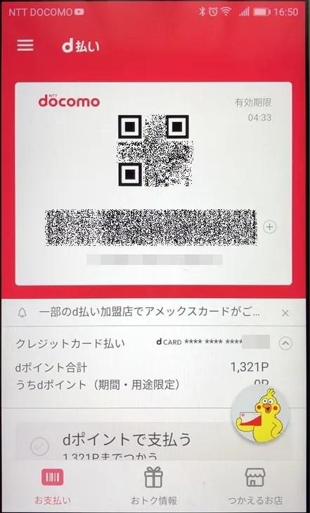 【d払いにdカードを紐づける】バーコードとQRコードが出てきた