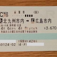 JR切符「北九州市内」発着のきっぷになる条件・範囲・お得な使い方まとめ