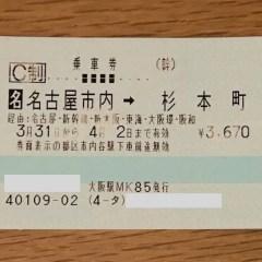 JR切符「名古屋市内」発着のきっぷになる条件・範囲・お得な使い方まとめ