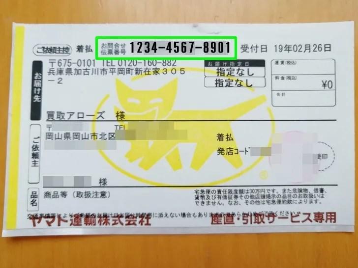 【クロネコヤマト追跡】違うタイプの伝票
