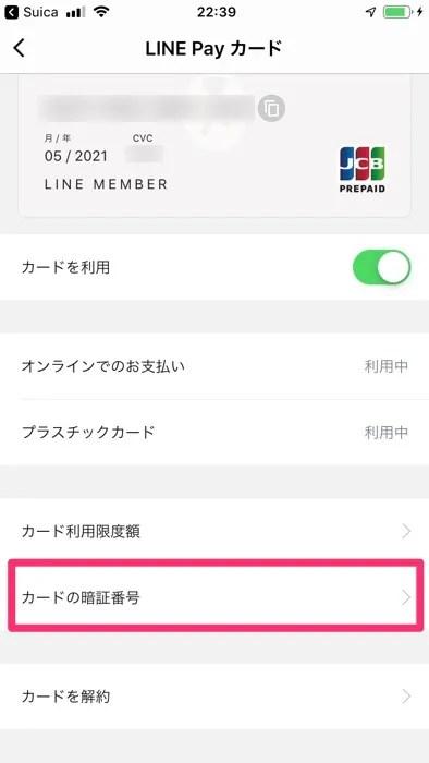LINE PayからSuicaにチャージする方法