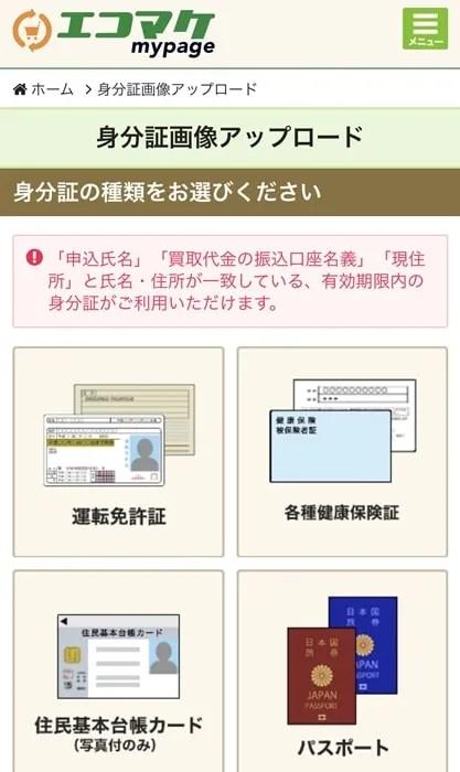 【Mac買取ネット】身分証画像アップロード