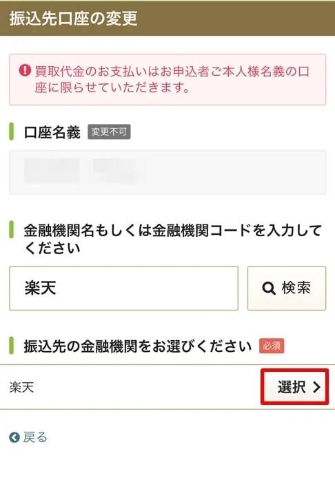 【Mac買取ネット】金融機関名を検索