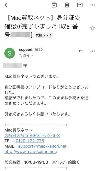 【Mac買取ネット】身分証確認のメール