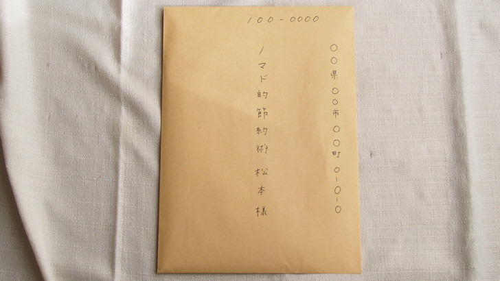 メルカリで定形外郵便を送る方法(封筒の表面に宛名等を記入)