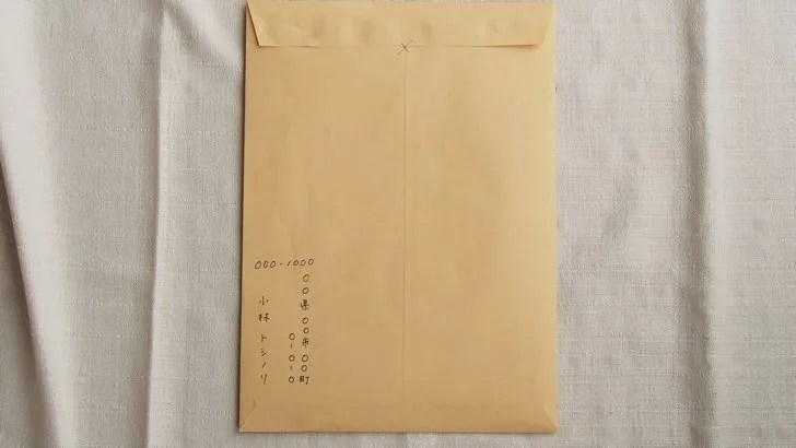 メルカリで定形外郵便を送る方法(封筒の裏面に差出人住所等を記入)