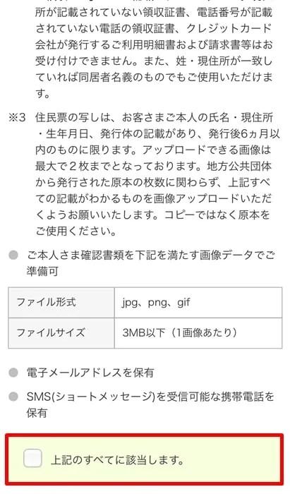 【三井住友銀行:口座開設】事前確認