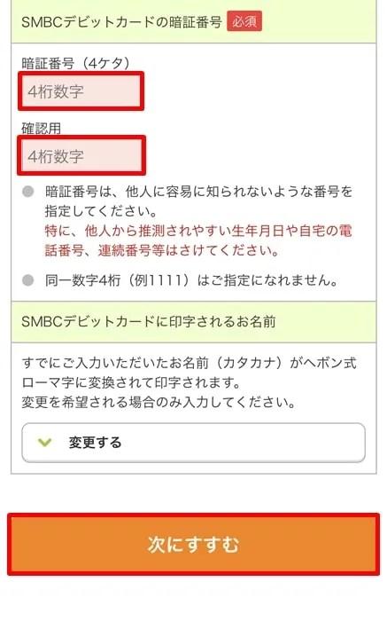 【三井住友銀行:口座開設】お客さま情報入力