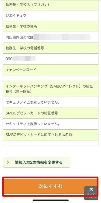 【三井住友銀行:口座開設】情報確認