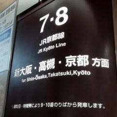 JR大阪駅から新大阪駅までの所要時間や行き方・新幹線への乗り換え時間まとめ