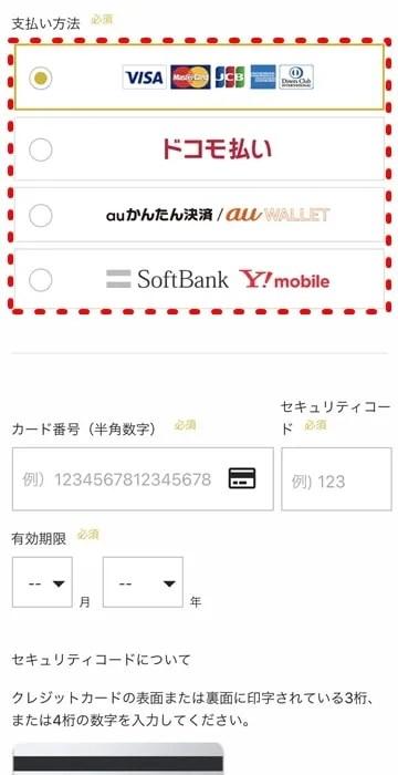 【Paravi】支払い方法・携帯決済