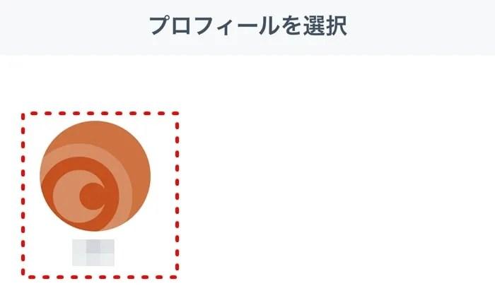 【Paravi】アカウントを選ぶ