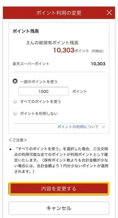 楽天市場 iTunesカード認定店 ポイント利用の内容を変更する
