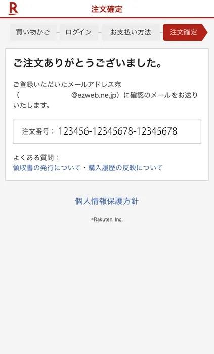 楽天市場 iTunesカード認定店 注文確定