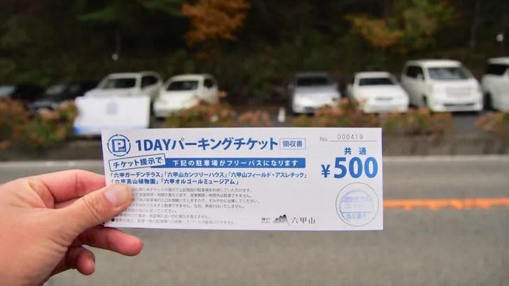 兵庫県神戸市にある六甲山フィールド・アスレチック(駐車場のワンデイチケット)