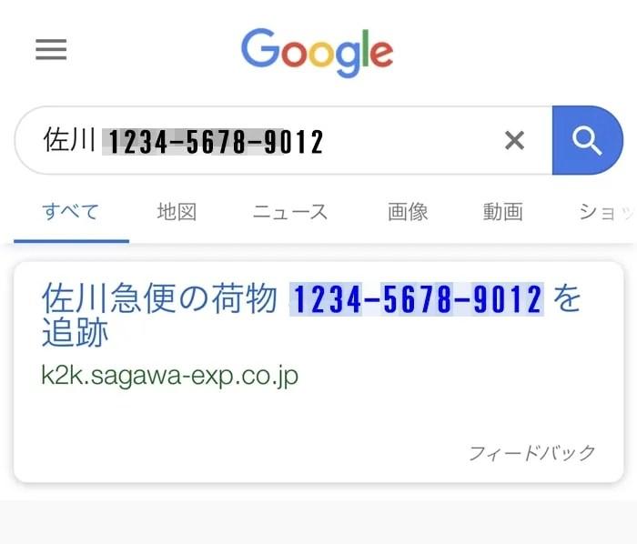 【佐川急便の追跡】Googleで「佐川 お問い合わせ番号」ですぐわかる