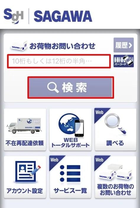 【佐川急便の追跡】アプリのトップ画面