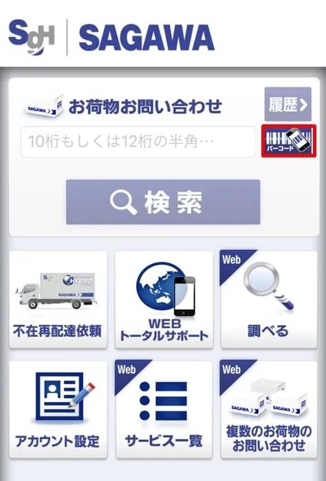 【佐川急便の追跡】アプリのトップ画面にある「バーコード」