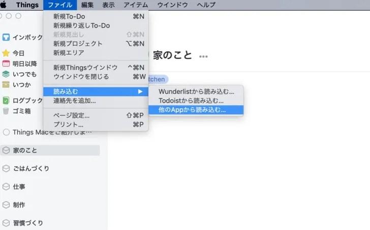 OmniFocusからThings3へデータを流し込む工程の画面