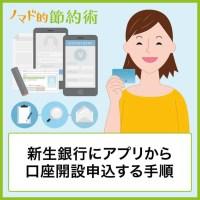 新生銀行にアプリから口座開設申込する手順とキャンペーンのまとめ