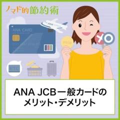 ANA JCB一般カードのメリットやデメリット・お得な使い方でマイルを貯める方法まとめ