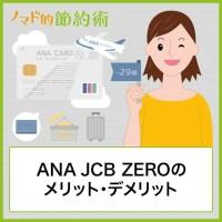 ANA JCB ZEROのメリット・デメリット