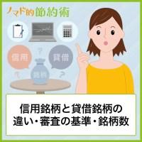信用銘柄と貸借銘柄の違い・審査の基準・銘柄数