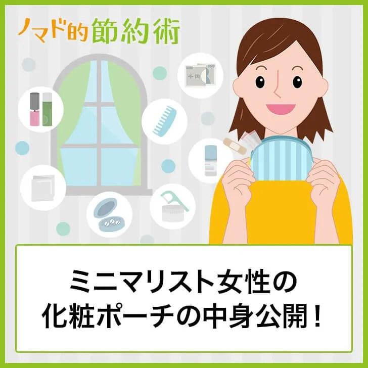 ミニマリスト女性の化粧ポーチの中身公開!