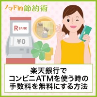 楽天銀行でコンビニATMを使うときの手数料を無料にする方法について徹底解説