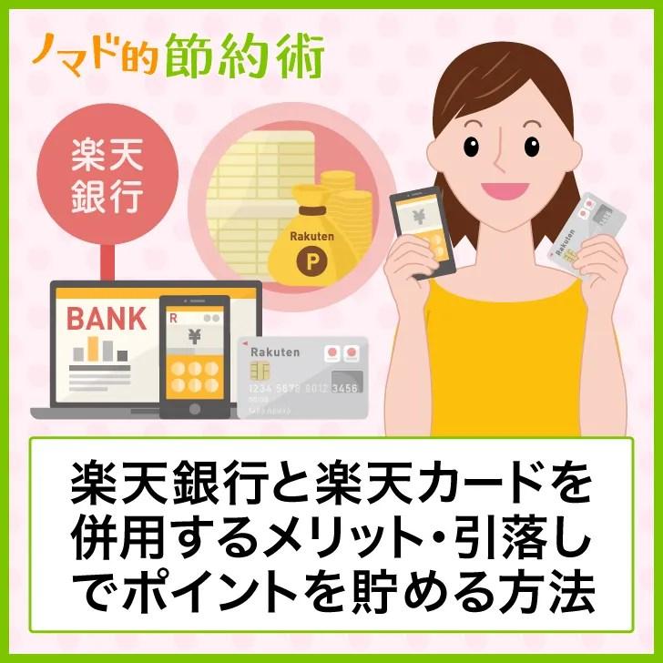 楽天銀行と楽天カードを併用するメリット・引き落としでポイントを貯める方法