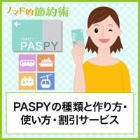 PASPYの種類と作り方・使い方・割引サービス