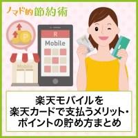 楽天モバイルを楽天カードで支払うメリット・ポイントの貯め方まとめ