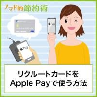 リクルートカードをApple Payで使う方法