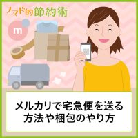 メルカリで宅急便を送る方法や梱包のやり方