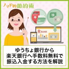 ゆうちょ銀行から楽天銀行へ手数料無料で振込入金する方法や反映時間を解説