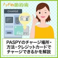 PASPYのチャージ場所・方法・クレジットカードでチャージできるかを解説